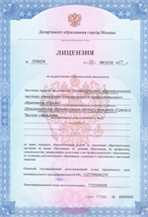 License for educational activities of the Non-commercial Private Educational Institution «Grasys»